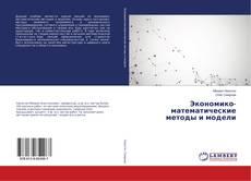 Bookcover of Экономико-математические методы и модели