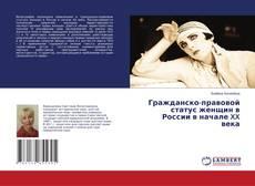 Обложка Гражданско-правовой статус женщин в России в начале XX века