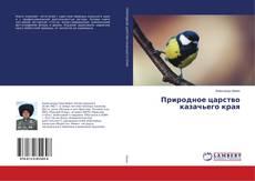 Bookcover of Природное царство казачьего края