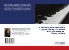 Portada del libro de Сценическое волнение студентов-музыкантов как реальность. Монография