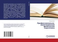 Профессионально-адаптационная физическая подготовка kitap kapağı