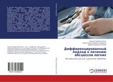 Buchcover von Дифференцированный подход к лечению абсцессов легких