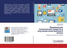 Обложка Применение технических средств в изучении иностранного языка