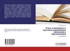 Bookcover of Учет и контроль в системе управления запасами в организации