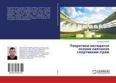 Bookcover of Теоретико-методичні основи навчання спортивним іграм