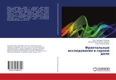 Bookcover of Фрактальные исследования в горном деле