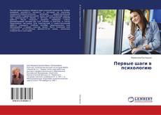 Buchcover von Первые шаги в психологию