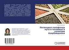 Bookcover of Потенциал генофонда нута и чечевицы в селекции Азербайджана