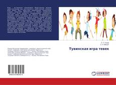 Bookcover of Тувинская игра тевек