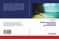 Bookcover of Физиологические принципы детоксикации