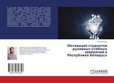 Bookcover of Мотивация студентов духовных учебных заведений в Республике Беларусь