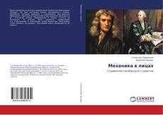 Bookcover of Механика в лицах