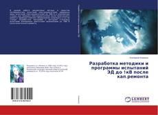 Buchcover von Разработка методики и программы испытаний ЭД до 1кВ после кап.ремонта