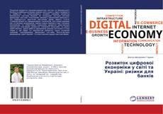 Bookcover of Розвиток цифрової економіки у світі та Україні: ризики для банків