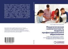 Portada del libro de Педагогическая компетентность педагога профессионального образования
