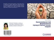 Bookcover of Закономірностей формування продуктивних ознак тварин