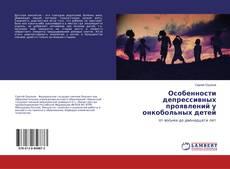Copertina di Особенности депрессивных проявлений у онкобольных детей