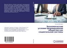 Capa do livro de Экономические условия формирования общества как социетальной системы