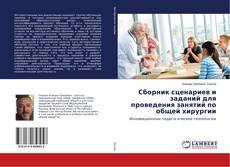 Bookcover of Сборник сценариев и заданий для проведения занятий по общей хирургии