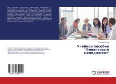 """Учебное пособие """"Финансовый менеджмент""""的封面"""