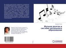 Bookcover of Музыка долган в системе начального образования