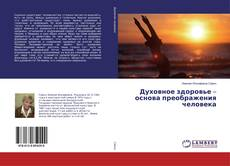 Bookcover of Духовное здоровье – основа преображения человека