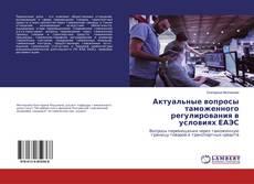 Copertina di Актуальные вопросы таможенного регулирования в условиях ЕАЭС