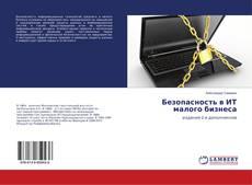 Bookcover of Безопасность в ИТ малого бизнеса