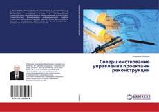 Совершенствование управления проектами реконструкции kitap kapağı