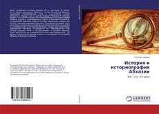 Borítókép a  История и историография Абхазии - hoz