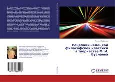 Bookcover of Рецепции немецкой философской классики в творчестве Ф. И. Буслаева