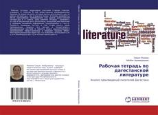 Buchcover von Рабочая тетрадь по дагестанской литературе