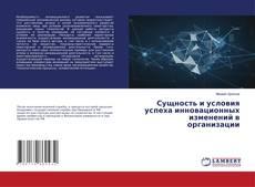 Bookcover of Сущность и условия успеха инновационных изменений в организации