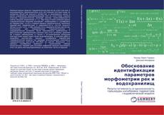 Bookcover of Обоснование идентификации параметров морфометрии рек и водохранилищ