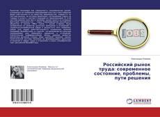 Borítókép a  Российский рынок труда: современное состояние, проблемы, пути решения - hoz