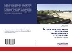 Copertina di Технологии очистки и повторного использования сточных вод