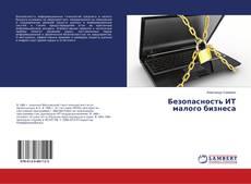 Buchcover von Безопасность ИТ малого бизнеса