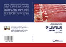 Bookcover of Промышленное скрещивание в свиноводстве