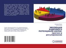 Bookcover of ЭВОЛЮЦИЯ КАДРОВОГО ПОТЕНЦИАЛА НАУКИ: прогноз и регулирование