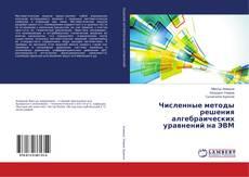 Численные методы решения алгебраических уравнений на ЭВМ kitap kapağı