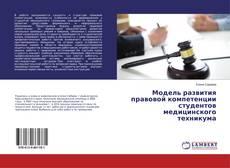 Copertina di Модель развития правовой компетенции студентов медицинского техникума