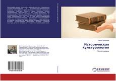 Обложка Историческая культурология
