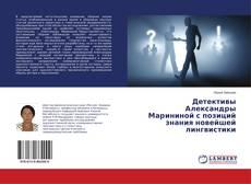 Детективы Александры Марининой с позиций знания новейшей лингвистики kitap kapağı