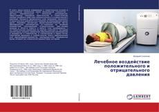 Bookcover of Лечебное воздействие положительного и отрицательного давления