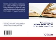 Bookcover of Установка для производства листов из сплавов алюминия