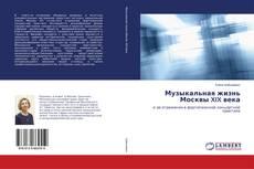 Couverture de Музыкальная жизнь Москвы XIX века