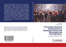 Portada del libro de Государственное управление в Приднестровской Молдавской Республике: