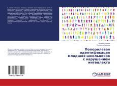 Buchcover von Полоролевая идентификация младших школьников с нарушением интеллекта