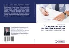 Buchcover von Гражданское право Республики Казахстан