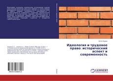 Buchcover von Идеология и трудовое право: исторический аспект и современность